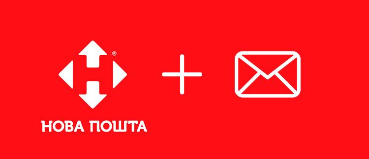 API Новой почты: триггерные письма интернет-магазина